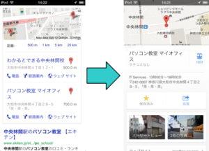Googlemap検索結果2