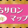 日本おうちサロンマップ協会5周年<みんなが皆で皆をCMするコミニュティ>