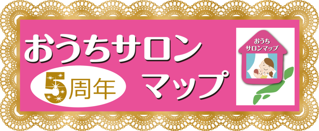 日本おうちサロンマップ協会5周年